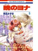 暁のヨナ(5)(花とゆめコミックス)