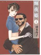 輝夜姫(3)(白泉社文庫)