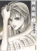 輝夜姫(4)