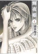 輝夜姫(4)(白泉社文庫)