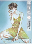 輝夜姫(5)