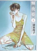 輝夜姫(5)(白泉社文庫)