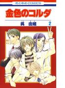 金色のコルダ(2)(花とゆめコミックス)