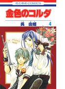 金色のコルダ(4)(花とゆめコミックス)
