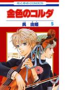 金色のコルダ(5)(花とゆめコミックス)