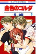 金色のコルダ(6)(花とゆめコミックス)