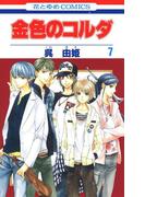 金色のコルダ(7)(花とゆめコミックス)