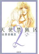 天使禁猟区(2)(白泉社文庫)
