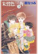 朱鷺色三角(3)(白泉社文庫)