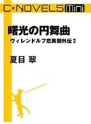 C★NOVELS Mini 曙光の円舞曲(C★NOVELS Mini)