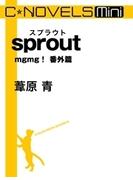 C★NOVELS Mini sprout(C★NOVELS Mini)