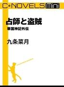 C★NOVELS Mini - 占師と盗賊 - 華国神記外伝1(C★NOVELS Mini)
