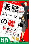 【期間限定価格】転職ジョーシキの嘘! 30代から見つける天職(ケータイ新書SP)