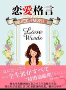 【期間限定価格】er-恋愛格言 33の魔法の言葉(eロマンス新書)