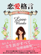 er-恋愛格言 33の魔法の言葉(eロマンス新書)