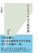 ひとりフラぶら散歩酒(光文社新書)