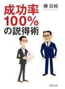 成功率100%の説得術(PHP文庫)