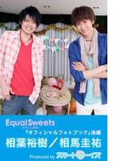 相葉裕樹・相馬圭祐「Equal Sweets~おかしな関係~」後編(スマボMovie)