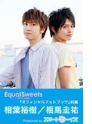 相葉裕樹・相馬圭祐「Equal Sweets~おかしな関係~」前編(スマボMovie)