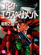 コドク・エクスペリメント(3)(幻冬舎コミックス漫画文庫)