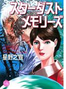 スターダストメモリーズ(幻冬舎コミックス漫画文庫)