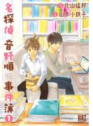 名探偵音野順の事件簿(1)(バーズコミックス)