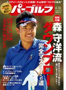 週刊パーゴルフ 2013/4/16号