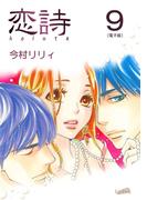 恋詩(9)(フレイヤコミックス)