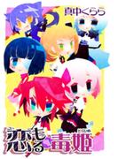 恋もる☆毒姫【高画質コマ】(2)(フレイヤコミックス)