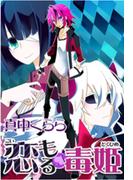 恋もる☆毒姫【高画質コマ】(8)(フレイヤコミックス)