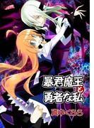 暴君魔王と勇者な私(1)(フレイヤコミックス)