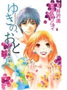 ゆきの、おと~花嫁の父~【高画質コマ】(8)(フレイヤコミックス)