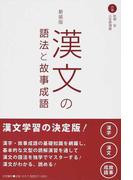 漢文の語法と故事成語 新装版