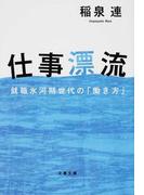仕事漂流 就職氷河期世代の「働き方」 (文春文庫)(文春文庫)