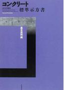 コンクリート標準示方書 2012年制定基本原則編