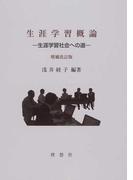 生涯学習概論 生涯学習社会への道 増補改訂版