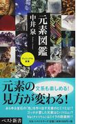 元素図鑑 (ベスト新書 ヴィジュアル新書)(ベスト新書)