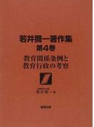 若井彌一著作集 第4巻 教育関係条例と教育行政の考察