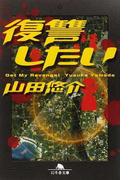 復讐したい (幻冬舎文庫)(幻冬舎文庫)