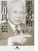 悪名の棺笹川良一伝 (幻冬舎文庫)