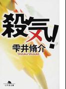 殺気! (幻冬舎文庫)(幻冬舎文庫)