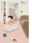 どうしても嫌いな人 すーちゃんの決心 (幻冬舎文庫)(幻冬舎文庫)