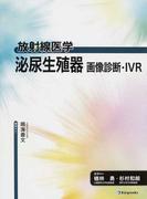 泌尿生殖器画像診断・IVR (放射線医学)