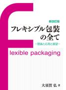 フレキシブル包装の全て 理論と応用と展望 新改訂版