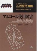 アルコール使用障害 (エビデンス・ベイスト心理療法シリーズ)