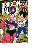 DRAGON BALL フリーザ編 フルカラー (ジャンプ・コミックス) 5巻セット(ジャンプコミックス)