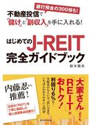 不動産投信で「儲け」と「副収入」を手に入れる! はじめてのJ―REIT完全ガイドブック