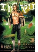 海傑エルマロ3(ヒーローズコミックス)(ヒーローズコミックス)