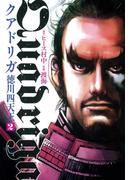 クアドリガ 徳川四天王2(ヒーローズコミックス)(ヒーローズコミックス)