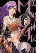 美鬼神伝説 MOMO2(ヒーローズコミックス)(ヒーローズコミックス)
